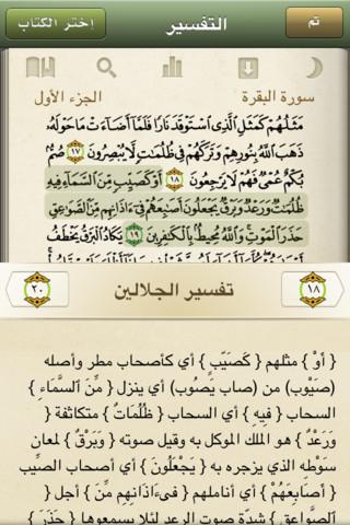 The Best Ipad/phone Quran App… EVER! | The aHmAd wAzIrI BlOg